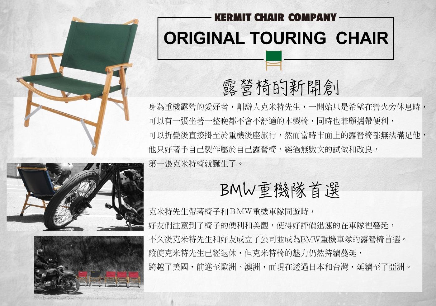 Kermit Chair 美國頂級手工椅